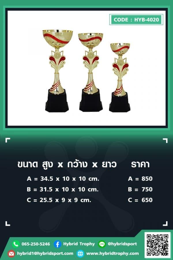 HYB 4020 ใน - รับผลิตเหรียญรางวัล โล่รางวัล ถ้วยรางวัล