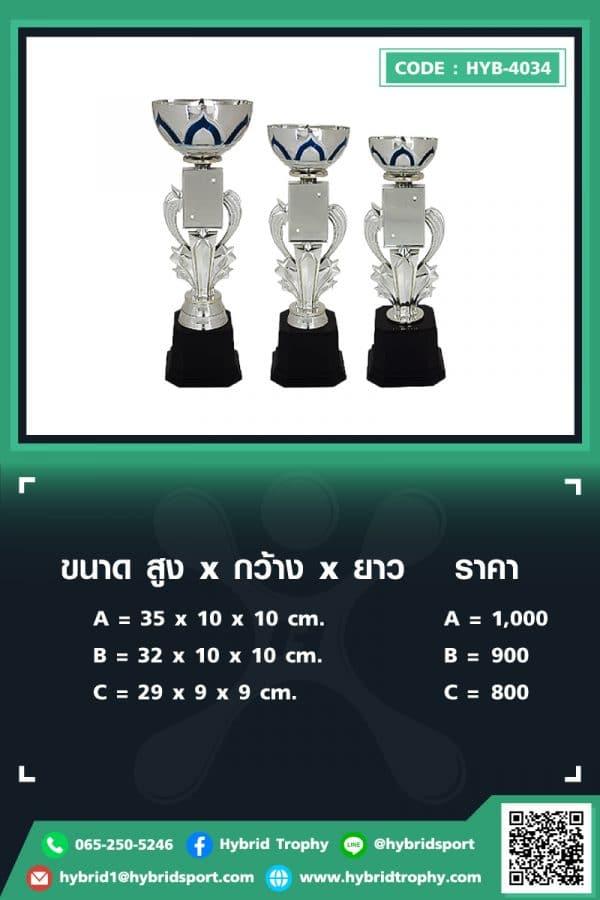 HYB 4034 ใน - รับผลิตเหรียญรางวัล โล่รางวัล ถ้วยรางวัล