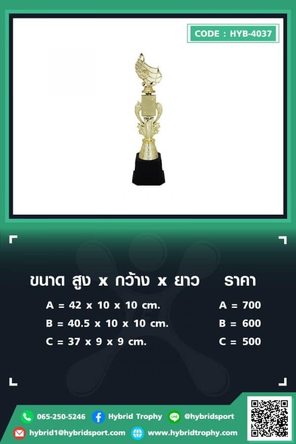 HYB 4037 ใน - รับผลิตเหรียญรางวัล โล่รางวัล ถ้วยรางวัล