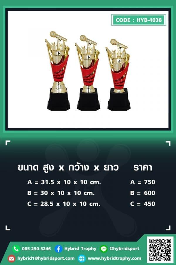 HYB 4038 ใน - รับผลิตเหรียญรางวัล โล่รางวัล ถ้วยรางวัล