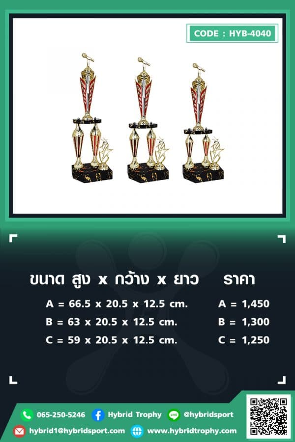 HYB 4040 ใน - รับผลิตเหรียญรางวัล โล่รางวัล ถ้วยรางวัล