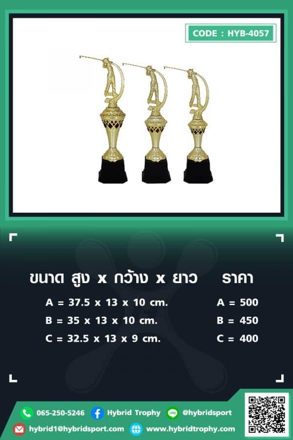 HYB 4057 ใน - รับผลิตเหรียญรางวัล โล่รางวัล ถ้วยรางวัล