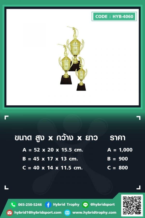 HYB 4060 ใน - รับผลิตเหรียญรางวัล โล่รางวัล ถ้วยรางวัล