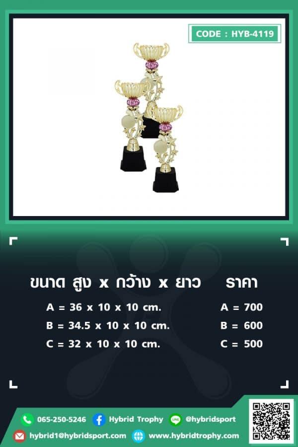 HYB 4119 ใน - รับผลิตเหรียญรางวัล โล่รางวัล ถ้วยรางวัล