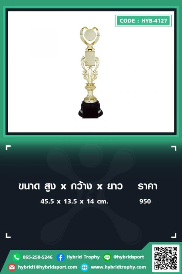 HYB 4127 ใน - รับผลิตเหรียญรางวัล โล่รางวัล ถ้วยรางวัล
