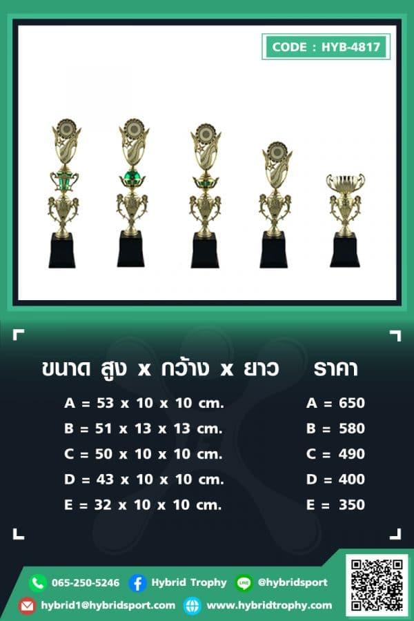 HYB 4817 ใน - รับผลิตเหรียญรางวัล โล่รางวัล ถ้วยรางวัล
