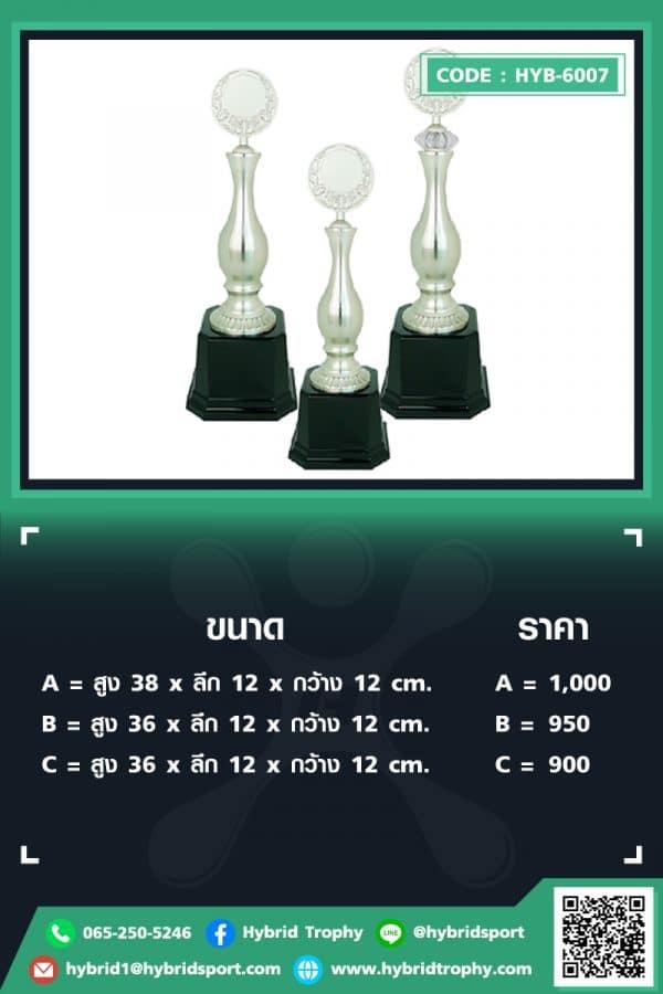 HYB 6007 ใน - รับผลิตเหรียญรางวัล โล่รางวัล ถ้วยรางวัล