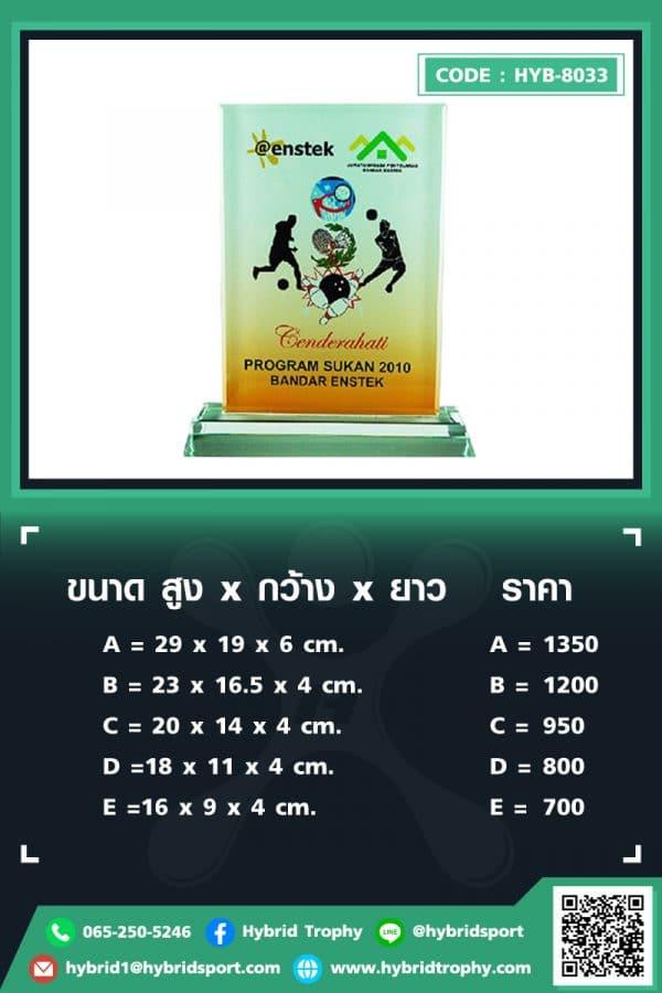 HYB 8033 ใน - รับผลิตเหรียญรางวัล โล่รางวัล ถ้วยรางวัล