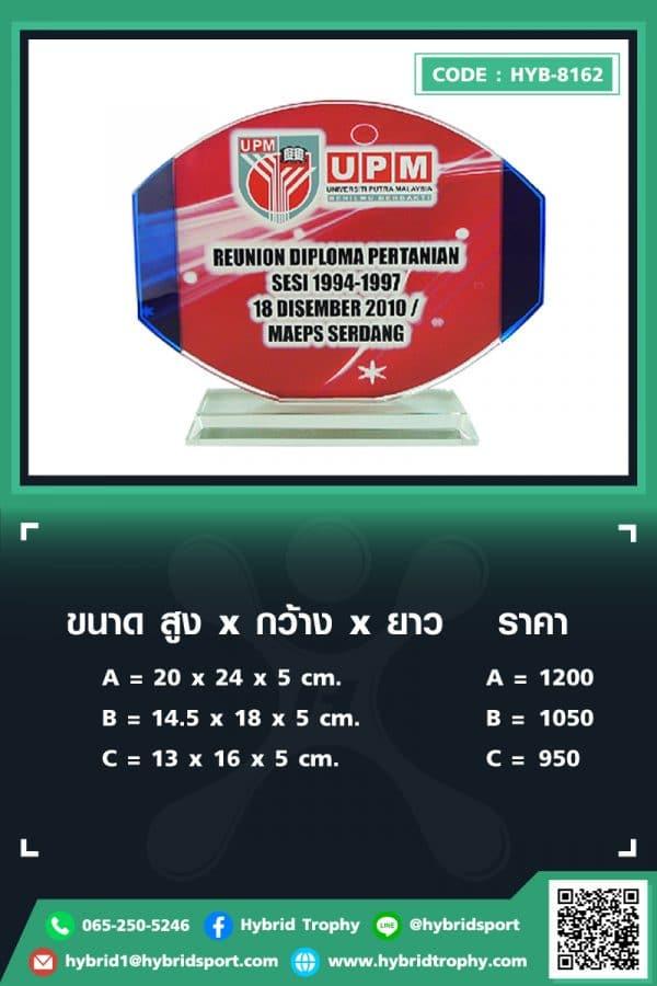 HYB 8162 ใน - รับผลิตเหรียญรางวัล โล่รางวัล ถ้วยรางวัล