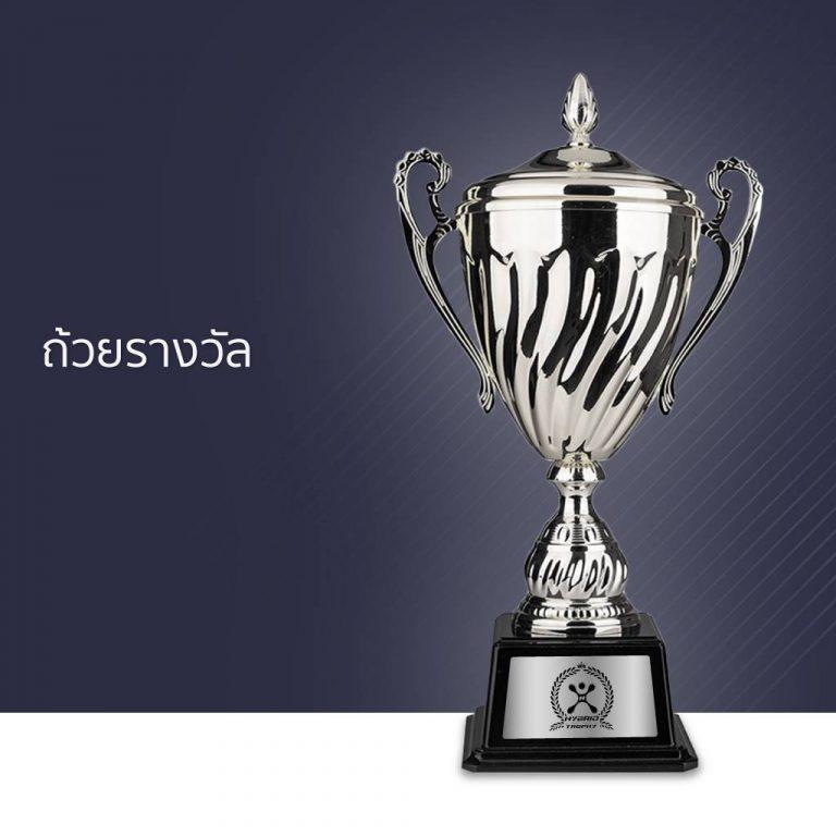 Hybrid Trophy เป็นบริษัทนำเข้าและจัดจำหน่ายถ้วยรางวัลชั้นนำในประเทศไทย ด้วยราคาพิเศษ รับตรงมาจากโรงงาน โดยจำหน่ายถ้วยรางวัลทุกชนิดในราคาย่อมเยาว์